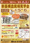 構造見学会チラシ(表).jpg