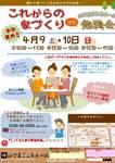 これからの家づくり勉強会チラシ(2011.4).jpg